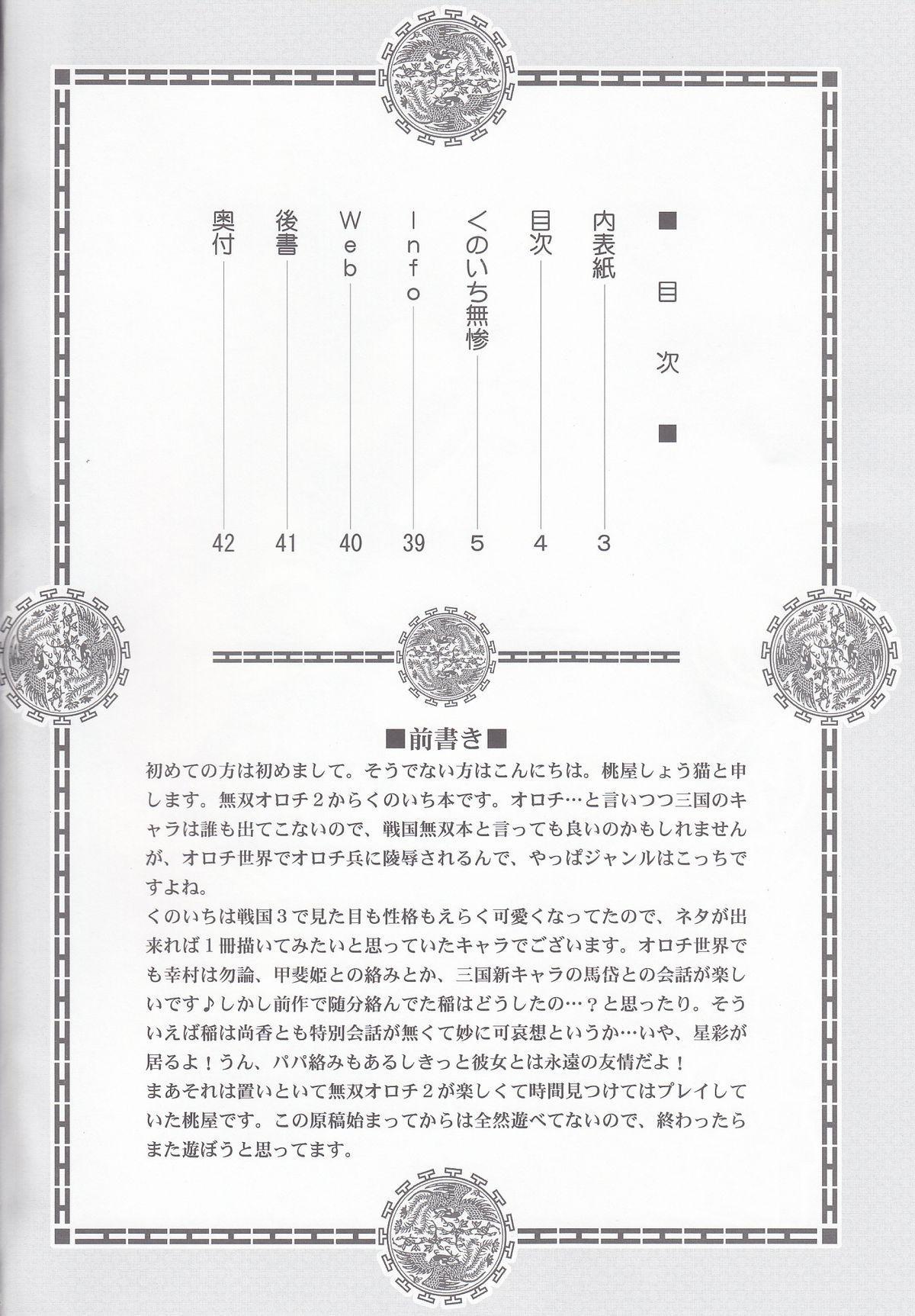 Kunoichi Muzan 2