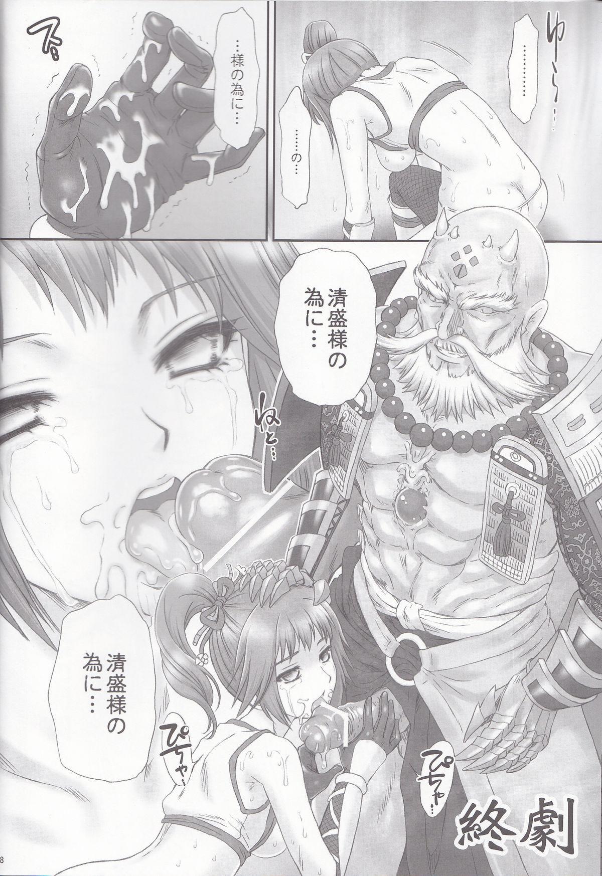 Kunoichi Muzan 36