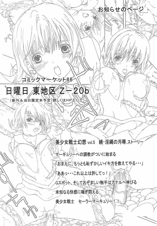 Bishoujo Senshi Gensou Vol 4 Injou no Ojoku 22