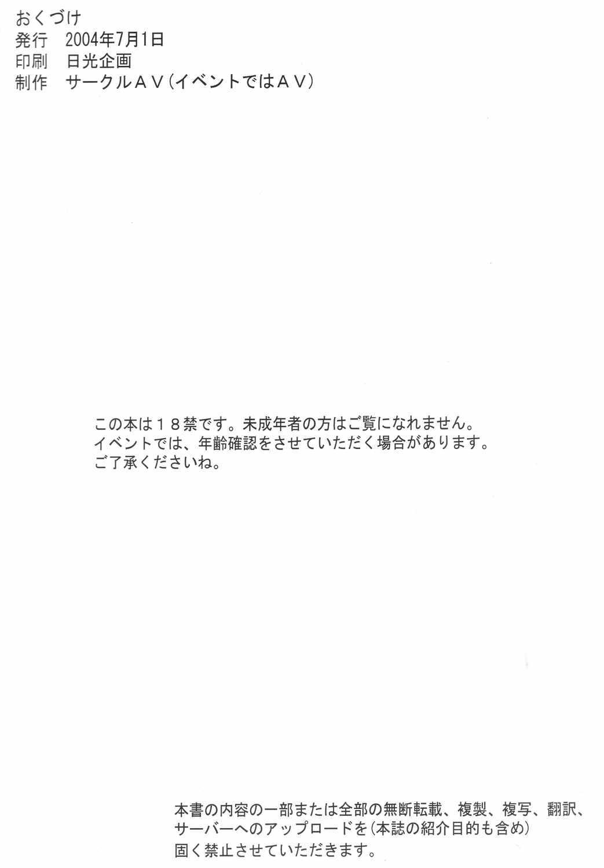Bishoujo Senshi Gensou Vol 4 Injou no Ojoku 27