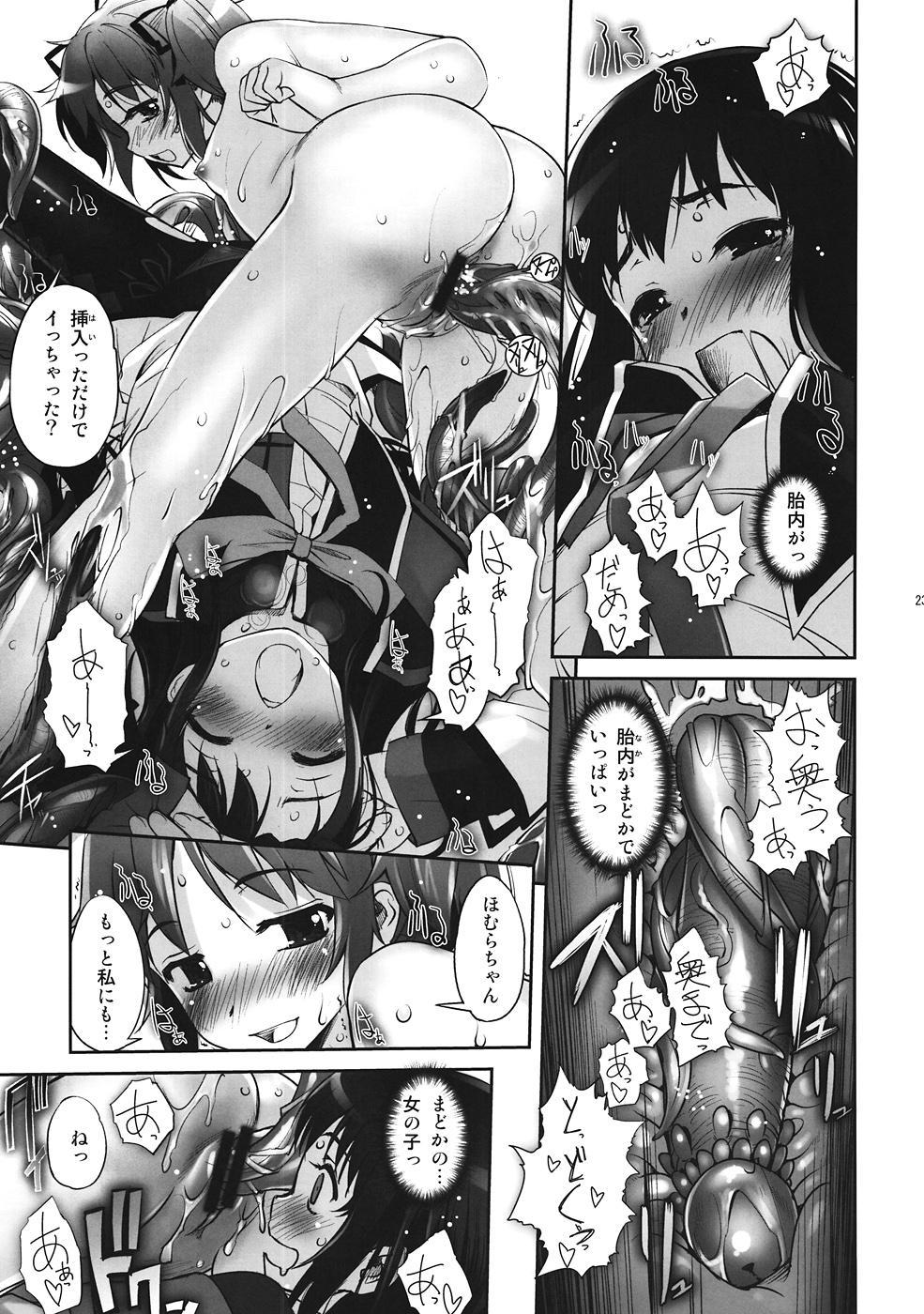M☆M Erotic 21