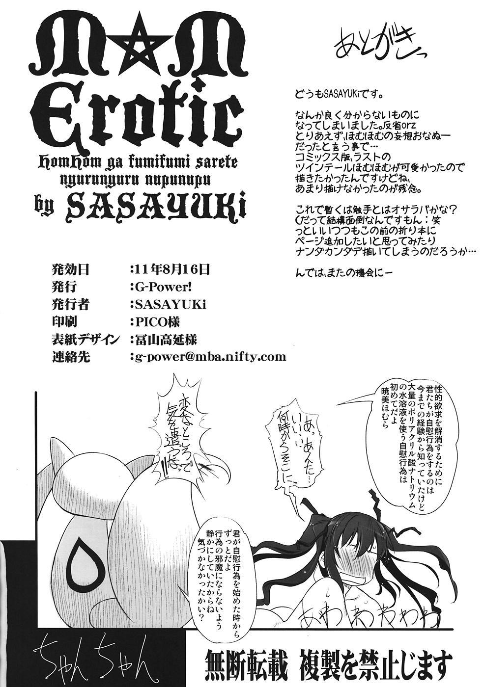 M☆M Erotic 32