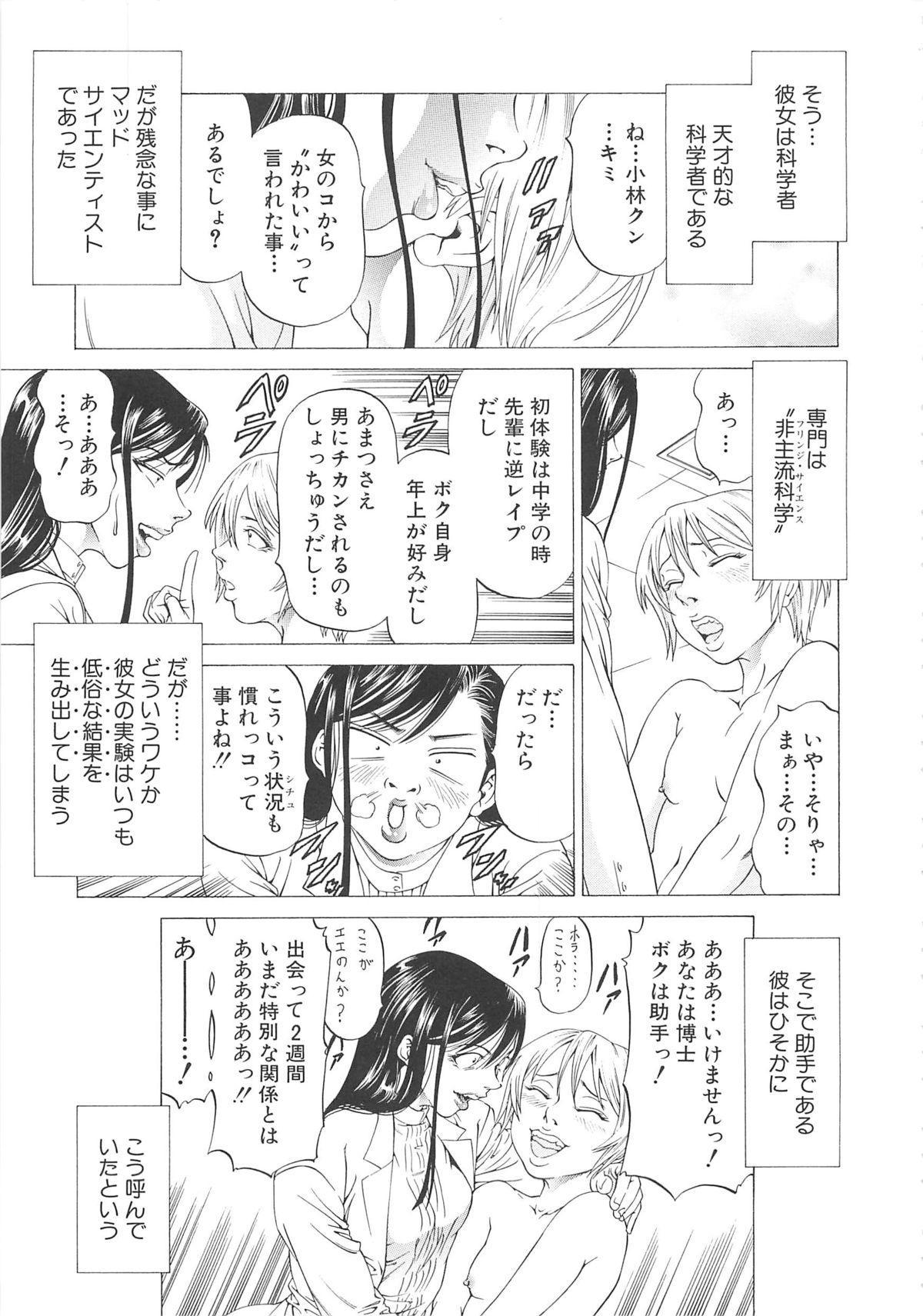 Kono Osu Buta!! 9