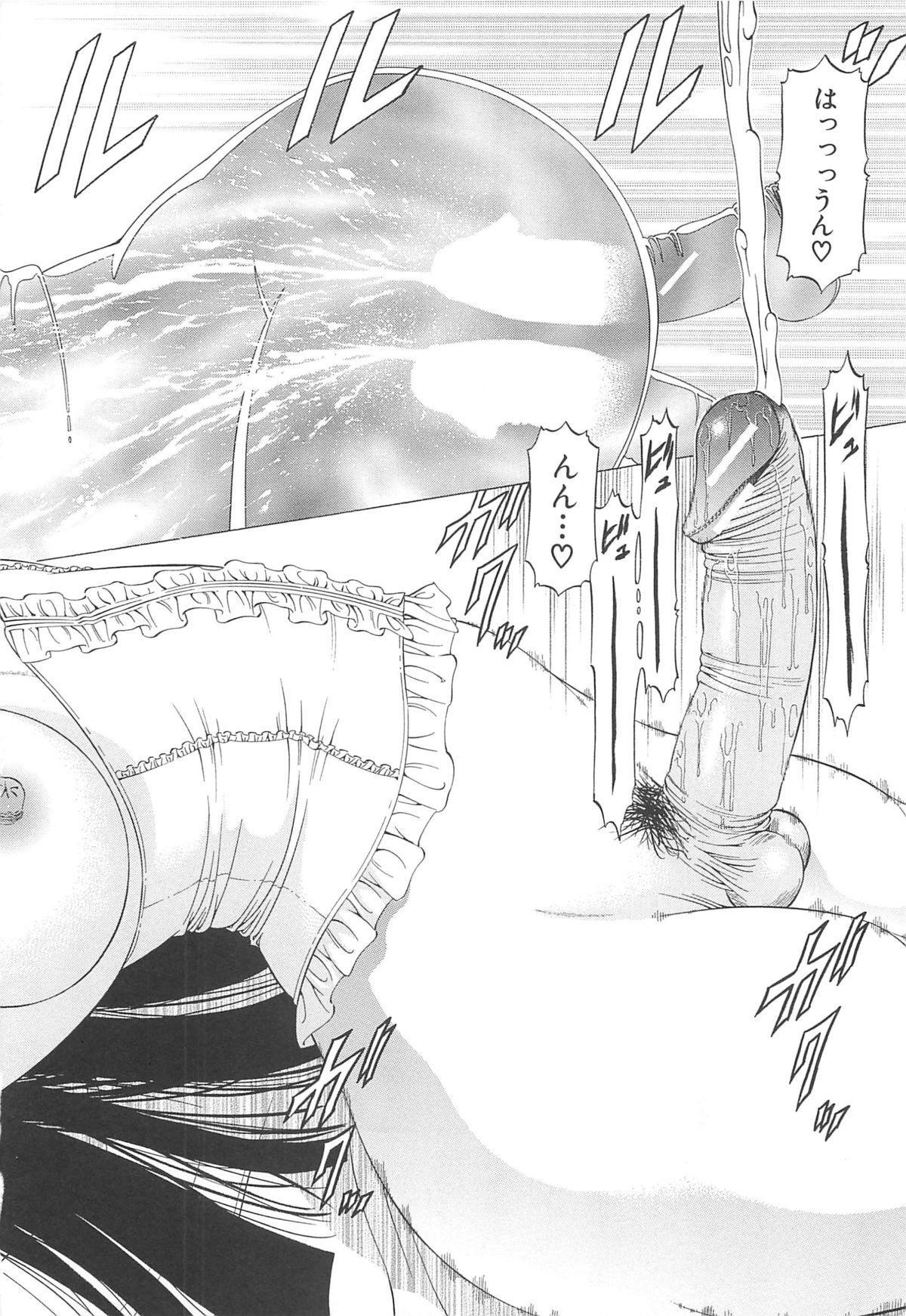 Kono Osu Buta!! 197