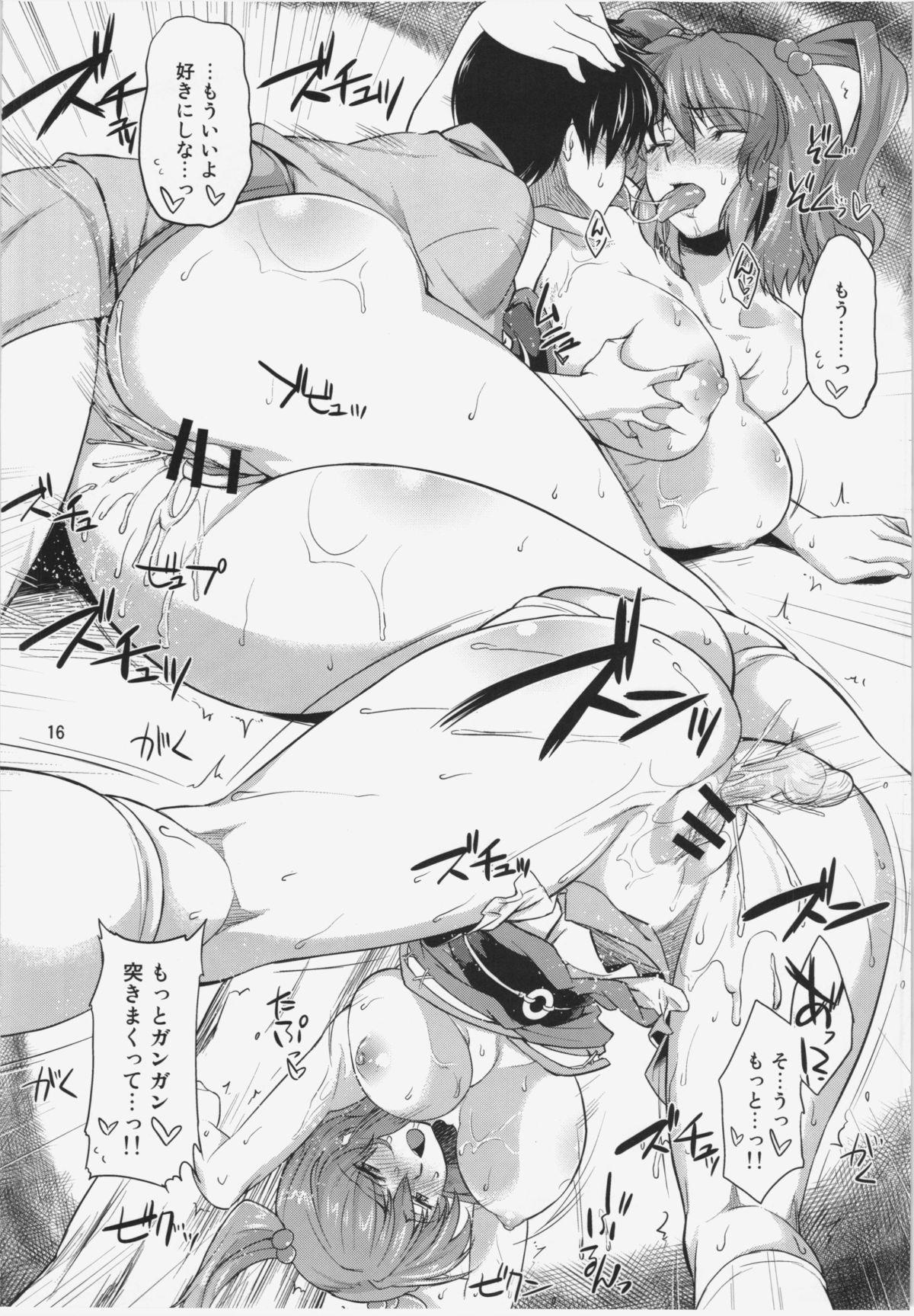 Komacchan no Yokodori 400,000! 15