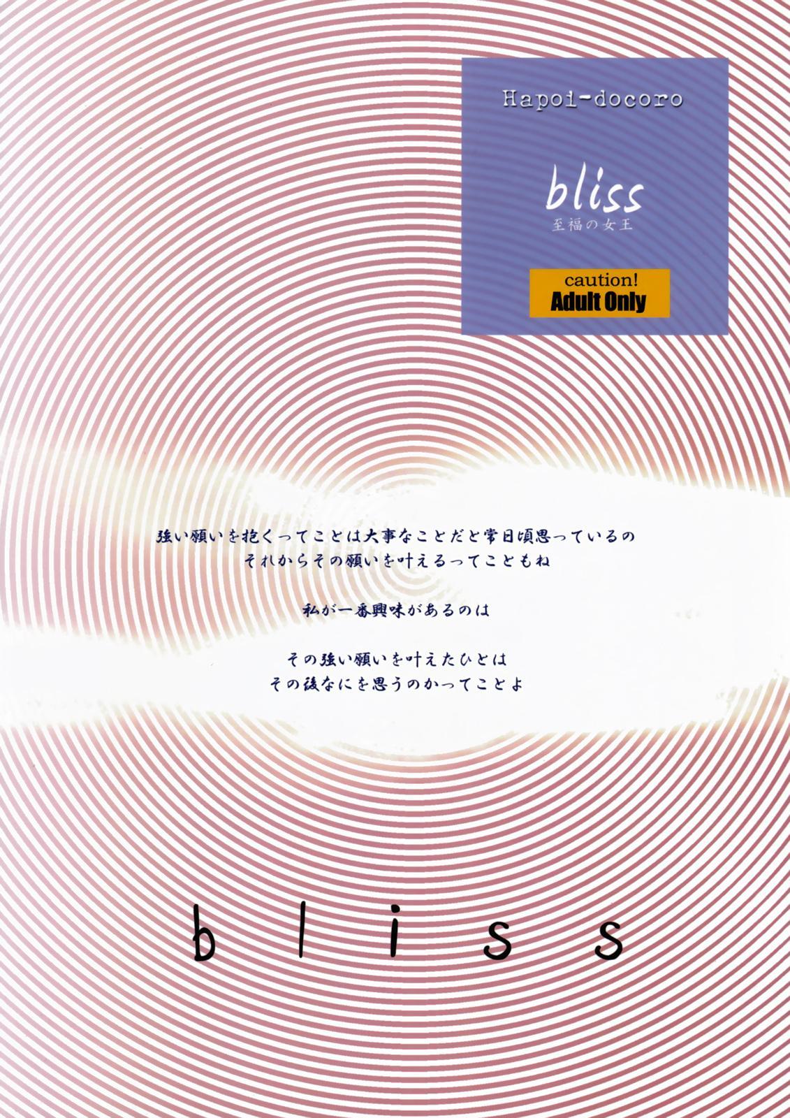 bliss 25