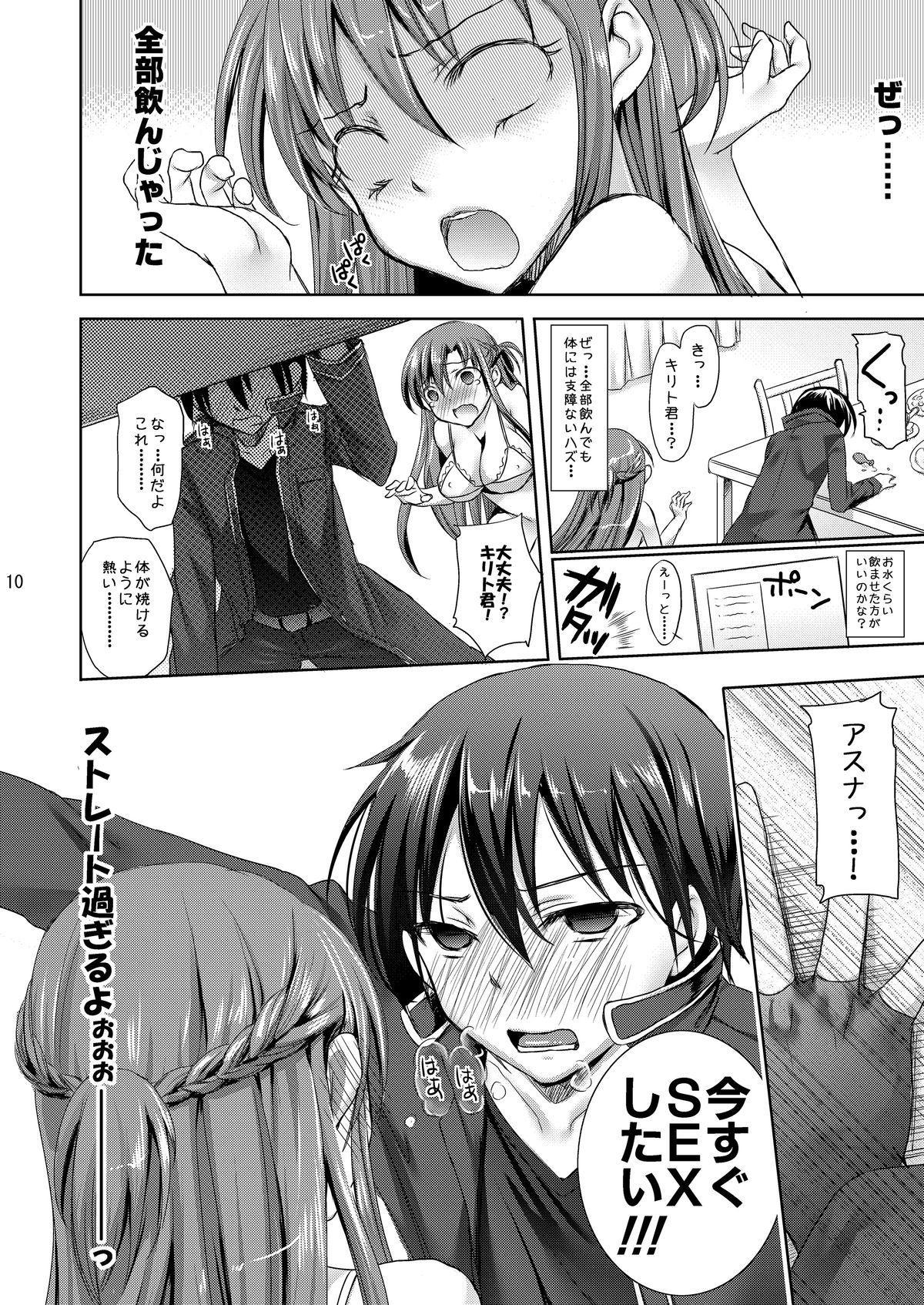 Ai no Dai22sou Monogatari 9