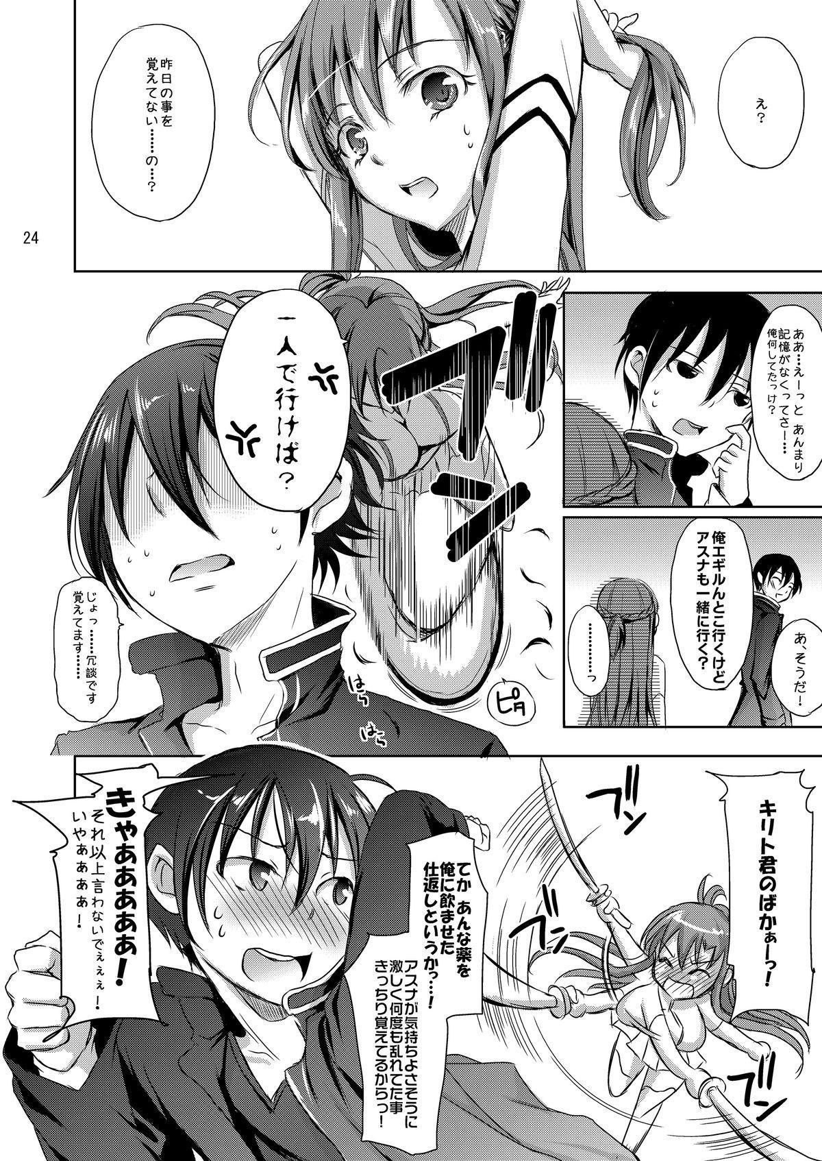 Ai no Dai22sou Monogatari 23