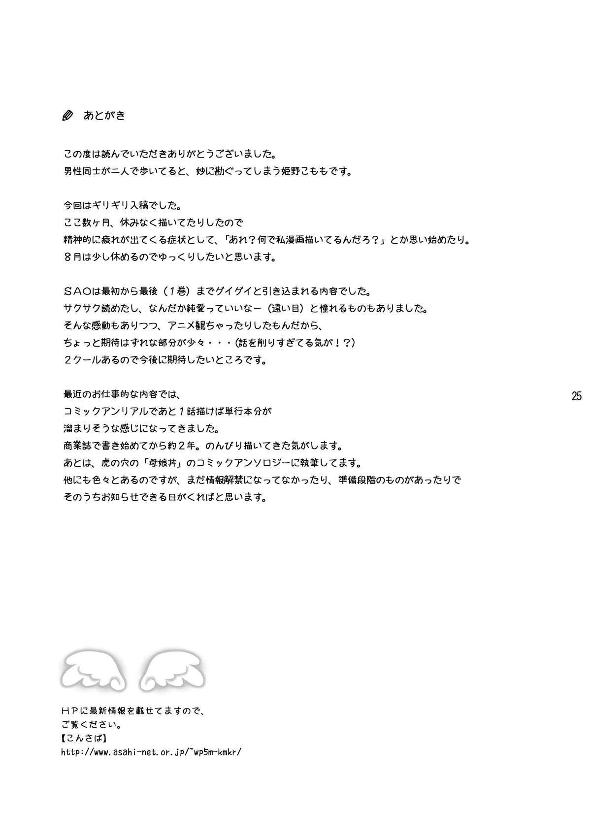 Ai no Dai22sou Monogatari 24