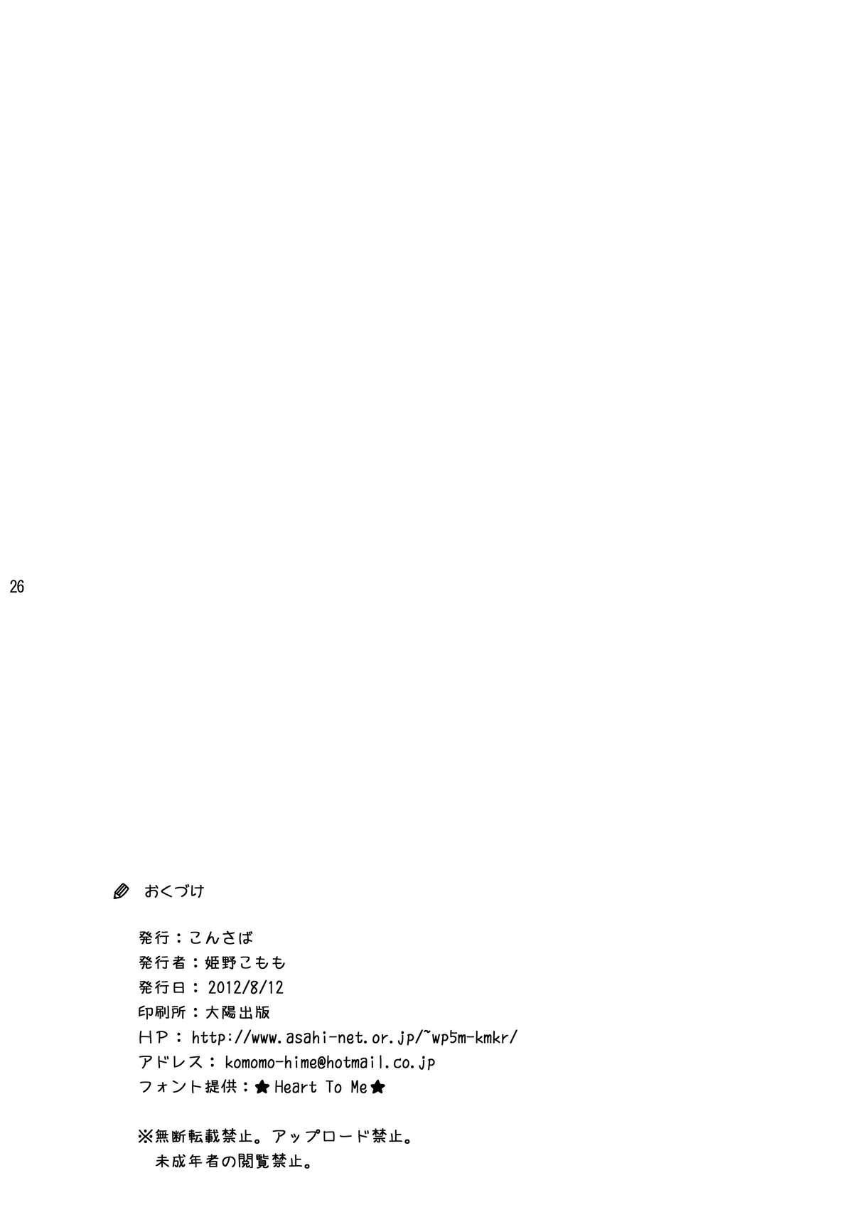 Ai no Dai22sou Monogatari 25