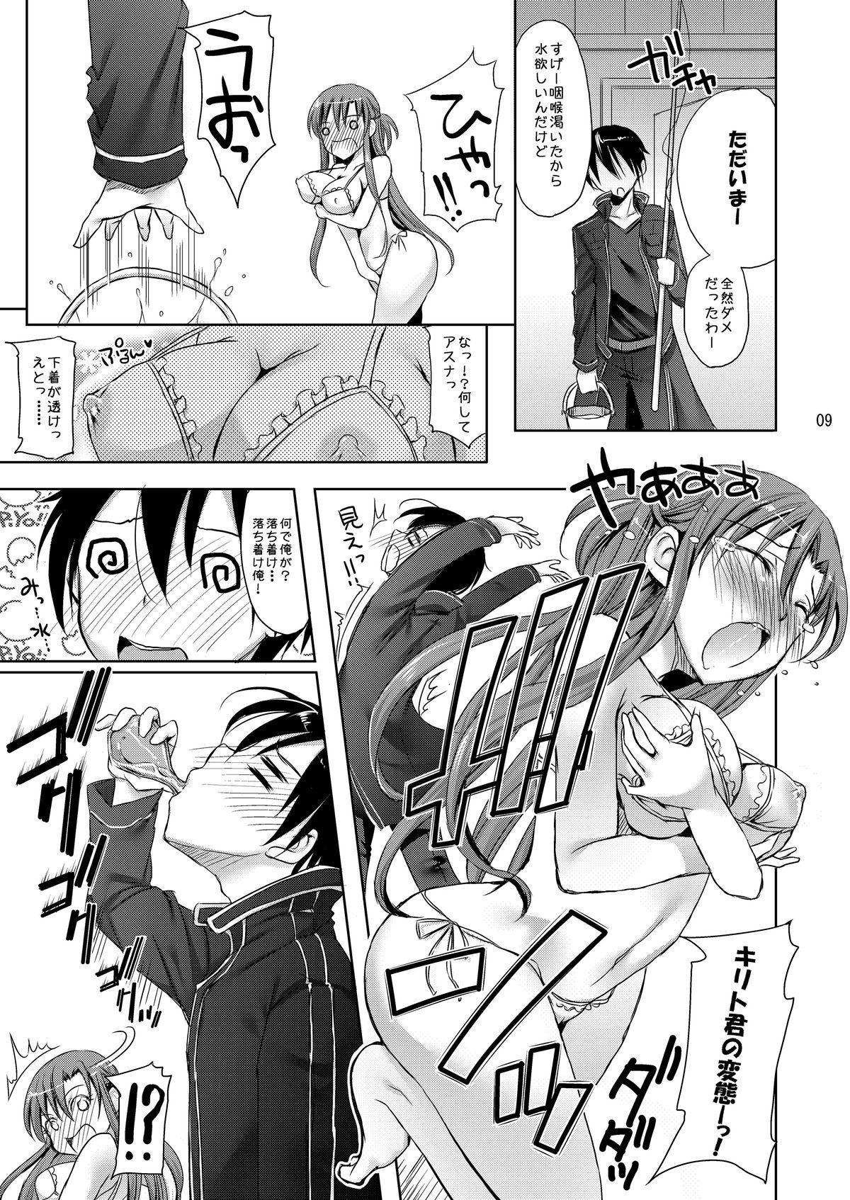 Ai no Dai22sou Monogatari 8
