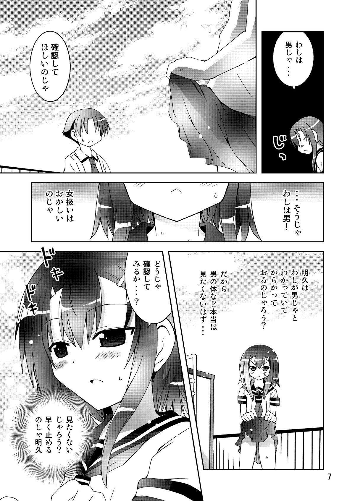 """Washi wa """"Otoko"""" ja... Kakunin Shite... Miru ka...? 6"""