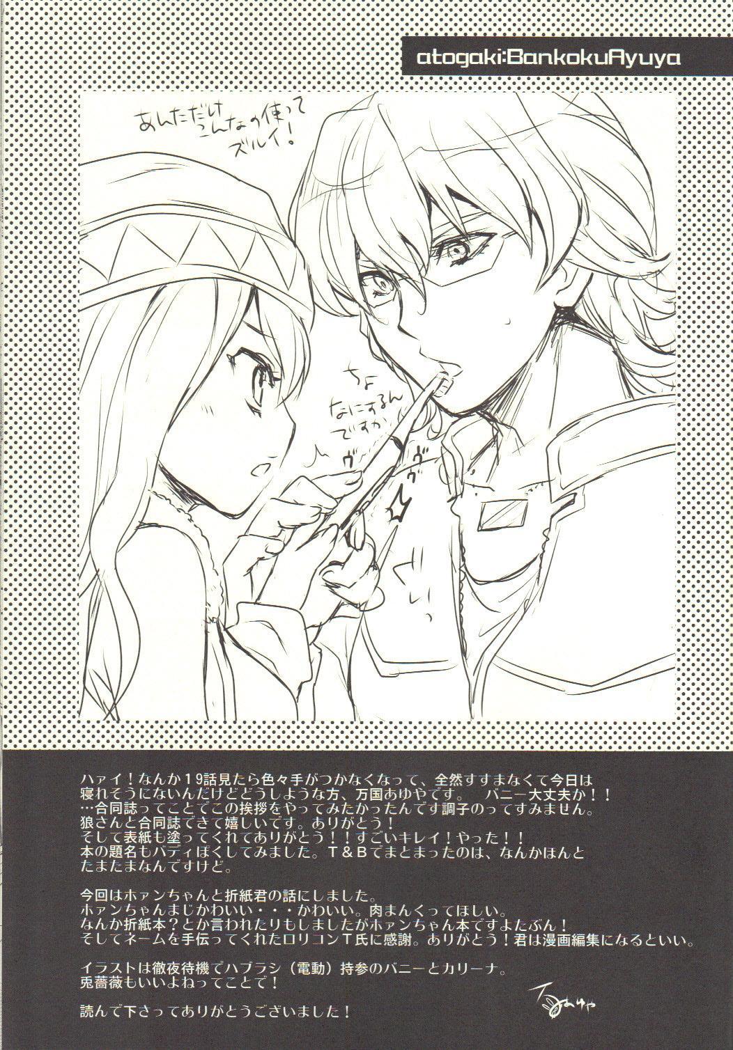 TAMASHOE&BANKOKOO 13