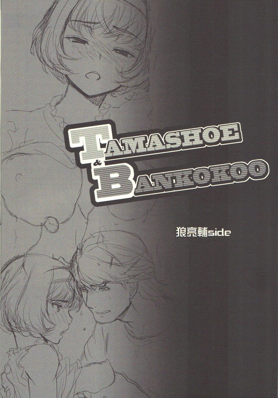 TAMASHOE&BANKOKOO 14