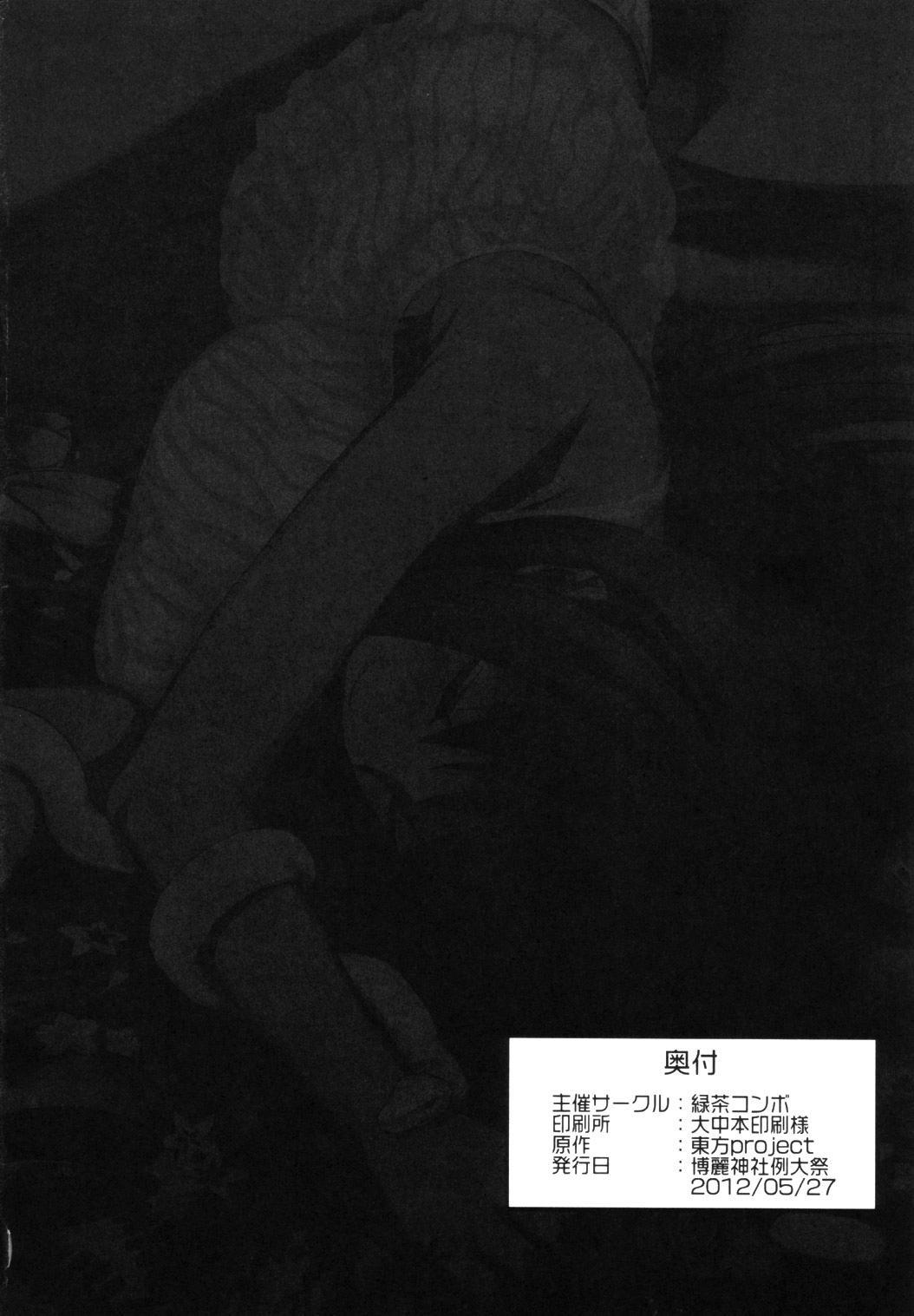 (Reitaisai 9) [various] Touhou Sleep Sex Anthology ch1-3, 6-8, 10, 14, 16, 19, 21 (Touhou Project) [English] {pesu} 96