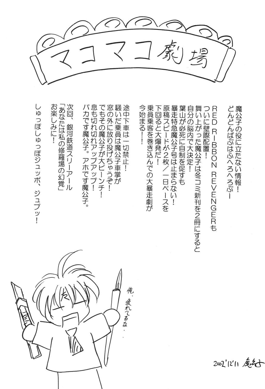 (C69) [RED RIBBON REVENGER (Makoushi)] Valhalla ~ Dainishou~ Fuyu no Arashi (Spiral) [Digital] 18