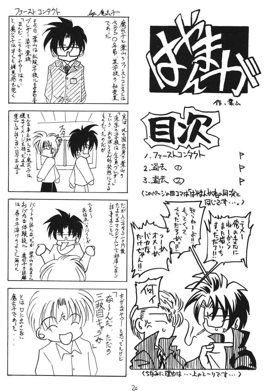 (C69) [RED RIBBON REVENGER (Makoushi)] Valhalla ~ Dainishou~ Fuyu no Arashi (Spiral) [Digital] 19