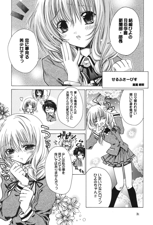 (C69) [RED RIBBON REVENGER (Makoushi)] Valhalla ~ Dainishou~ Fuyu no Arashi (Spiral) [Digital] 30
