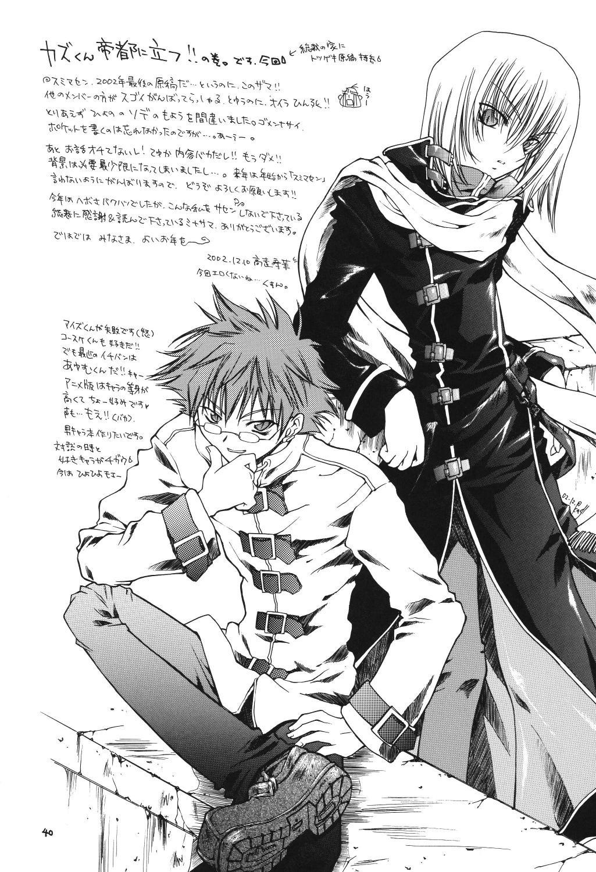 (C69) [RED RIBBON REVENGER (Makoushi)] Valhalla ~ Dainishou~ Fuyu no Arashi (Spiral) [Digital] 39