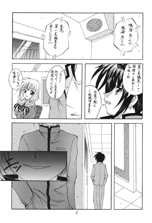 (C69) [RED RIBBON REVENGER (Makoushi)] Valhalla ~ Dainishou~ Fuyu no Arashi (Spiral) [Digital] 4