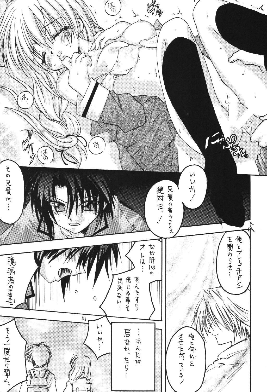(C69) [RED RIBBON REVENGER (Makoushi)] Valhalla ~ Dainishou~ Fuyu no Arashi (Spiral) [Digital] 50