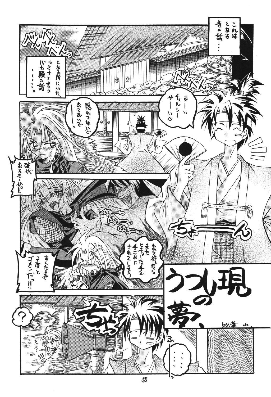(C69) [RED RIBBON REVENGER (Makoushi)] Valhalla ~ Dainishou~ Fuyu no Arashi (Spiral) [Digital] 54
