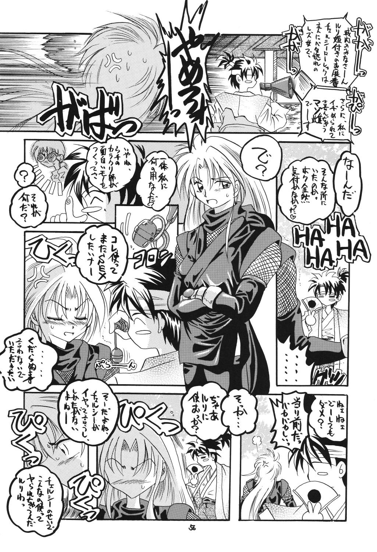 (C69) [RED RIBBON REVENGER (Makoushi)] Valhalla ~ Dainishou~ Fuyu no Arashi (Spiral) [Digital] 55