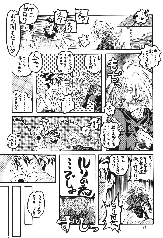 (C69) [RED RIBBON REVENGER (Makoushi)] Valhalla ~ Dainishou~ Fuyu no Arashi (Spiral) [Digital] 56