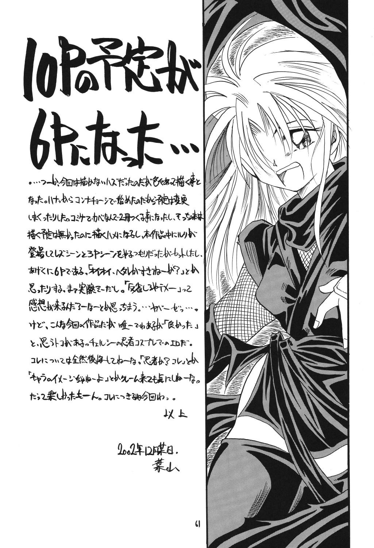 (C69) [RED RIBBON REVENGER (Makoushi)] Valhalla ~ Dainishou~ Fuyu no Arashi (Spiral) [Digital] 60