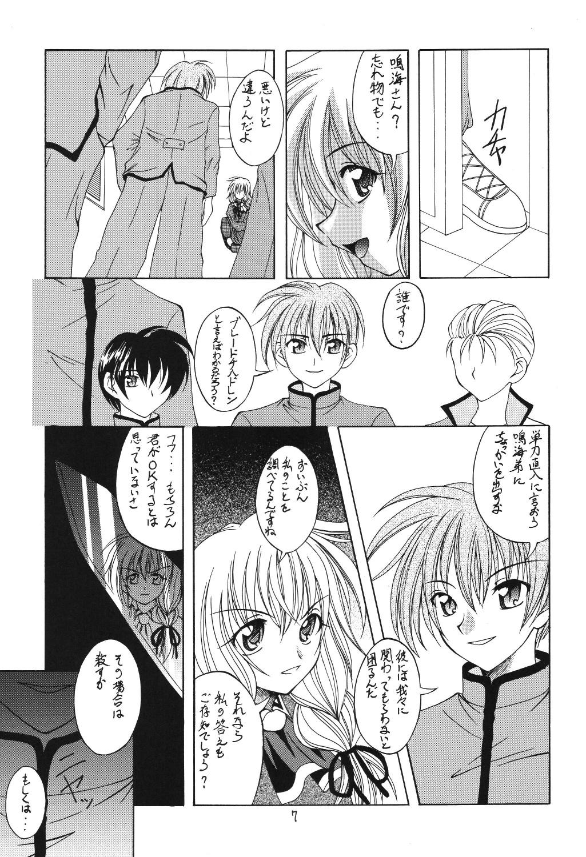 (C69) [RED RIBBON REVENGER (Makoushi)] Valhalla ~ Dainishou~ Fuyu no Arashi (Spiral) [Digital] 6