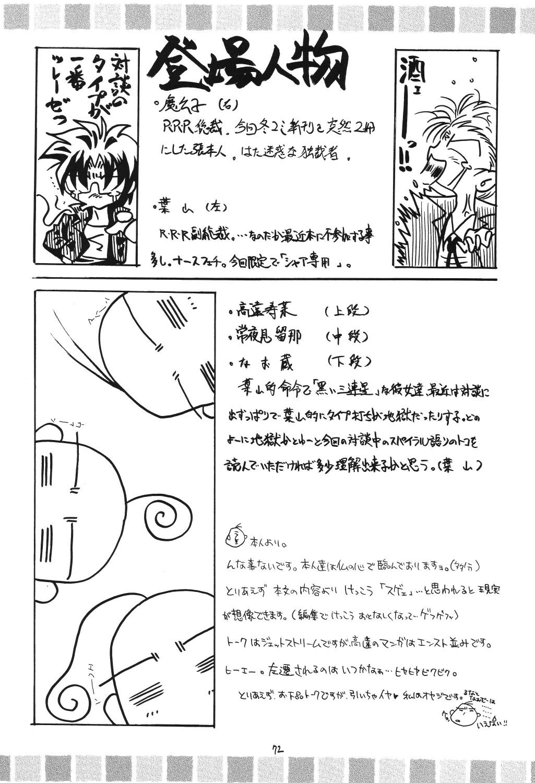 (C69) [RED RIBBON REVENGER (Makoushi)] Valhalla ~ Dainishou~ Fuyu no Arashi (Spiral) [Digital] 71