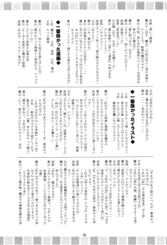 (C69) [RED RIBBON REVENGER (Makoushi)] Valhalla ~ Dainishou~ Fuyu no Arashi (Spiral) [Digital] 72
