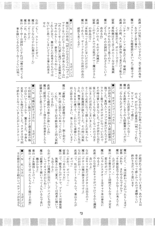 (C69) [RED RIBBON REVENGER (Makoushi)] Valhalla ~ Dainishou~ Fuyu no Arashi (Spiral) [Digital] 74