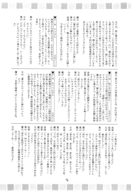 (C69) [RED RIBBON REVENGER (Makoushi)] Valhalla ~ Dainishou~ Fuyu no Arashi (Spiral) [Digital] 75