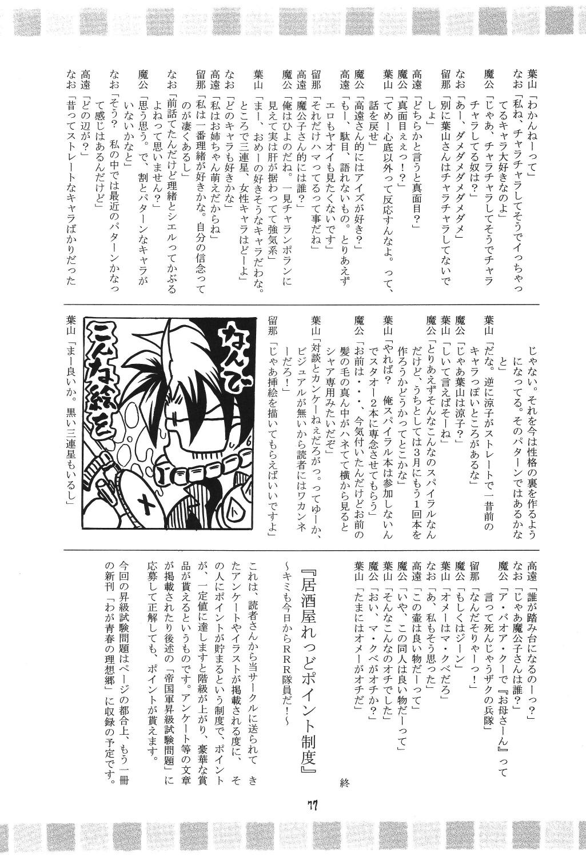 (C69) [RED RIBBON REVENGER (Makoushi)] Valhalla ~ Dainishou~ Fuyu no Arashi (Spiral) [Digital] 76