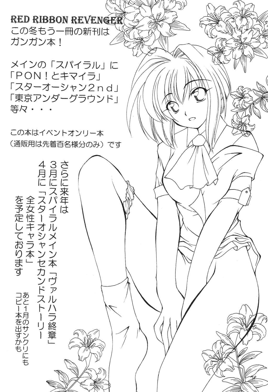 (C69) [RED RIBBON REVENGER (Makoushi)] Valhalla ~ Dainishou~ Fuyu no Arashi (Spiral) [Digital] 77
