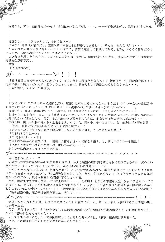 (C69) [RED RIBBON REVENGER (Makoushi)] Valhalla ~ Dainishou~ Fuyu no Arashi (Spiral) [Digital] 79