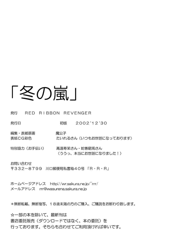(C69) [RED RIBBON REVENGER (Makoushi)] Valhalla ~ Dainishou~ Fuyu no Arashi (Spiral) [Digital] 81