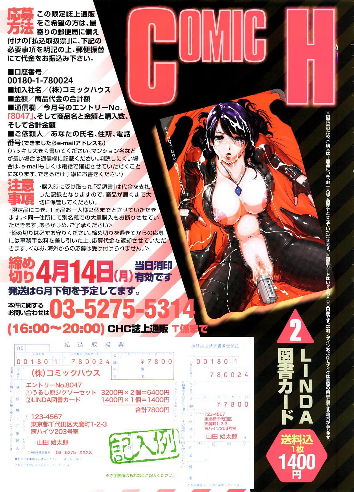 COMIC TENMA 2008-04 9