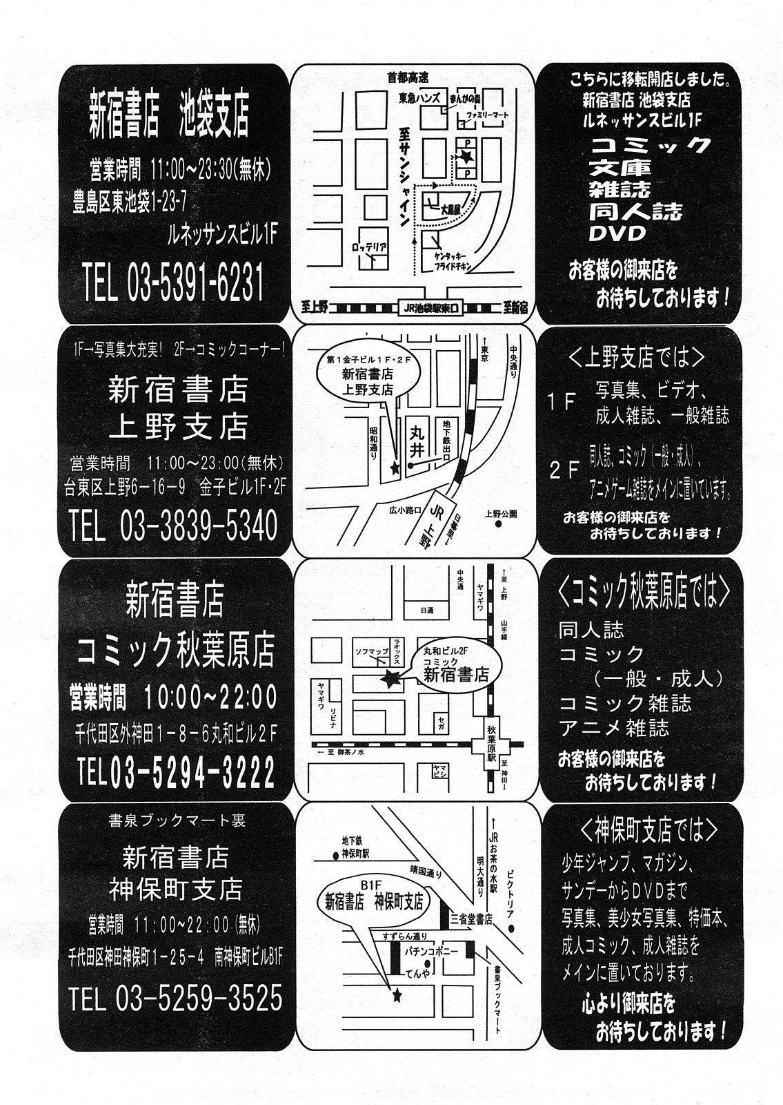 COMIC TENMA 2008-04 124