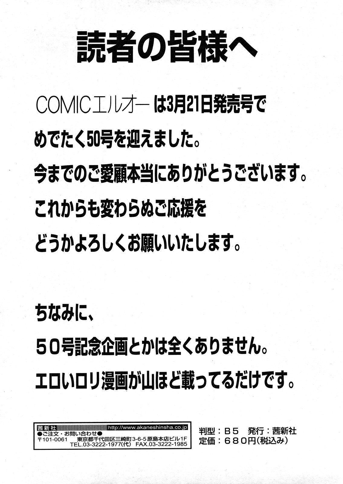 COMIC TENMA 2008-04 365