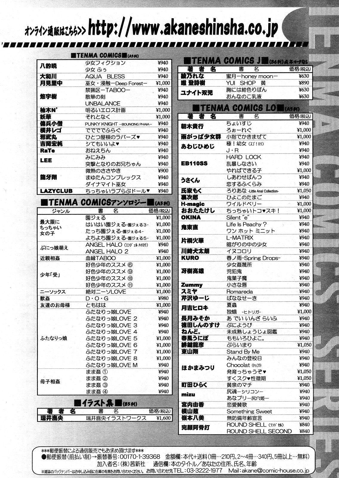COMIC TENMA 2008-04 426