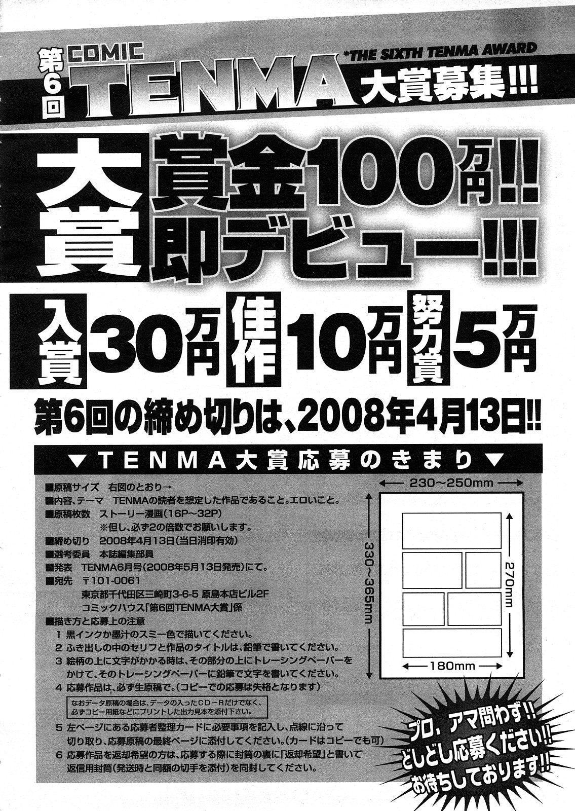 COMIC TENMA 2008-04 432