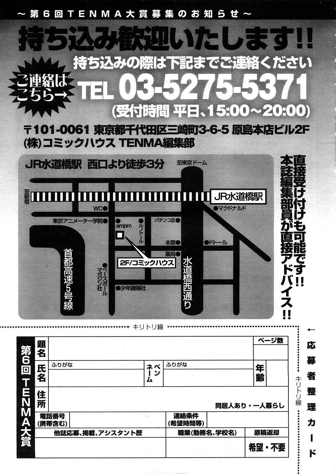 COMIC TENMA 2008-04 433