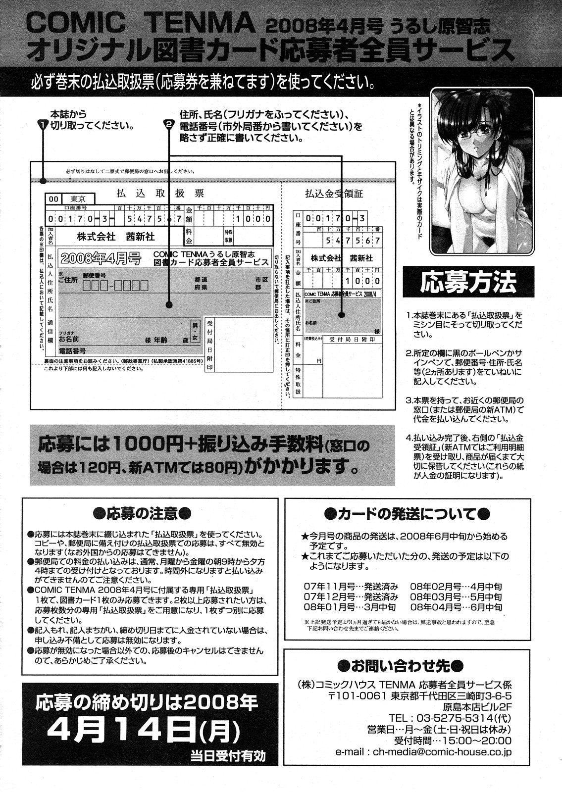 COMIC TENMA 2008-04 434