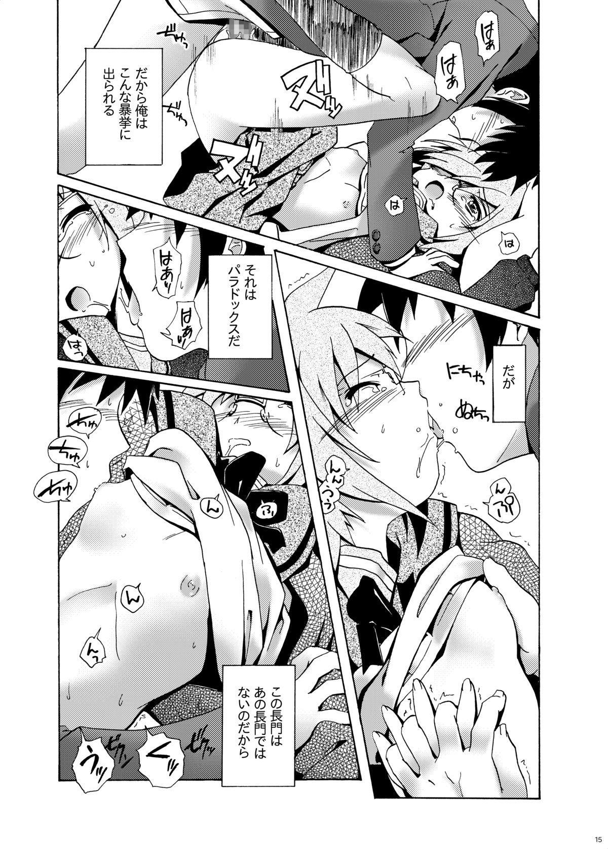 Shoushitsu Nagato no Rape 13