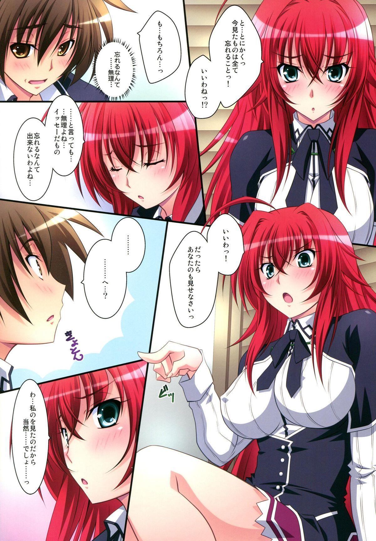 """Scarlet princess """"Rias Daisuki!"""" 9"""