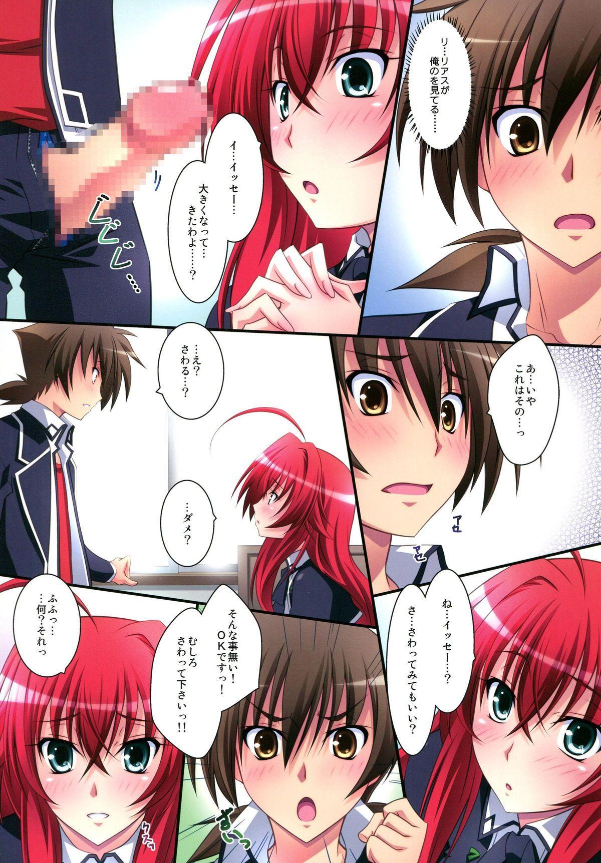 """Scarlet princess """"Rias Daisuki!"""" 11"""