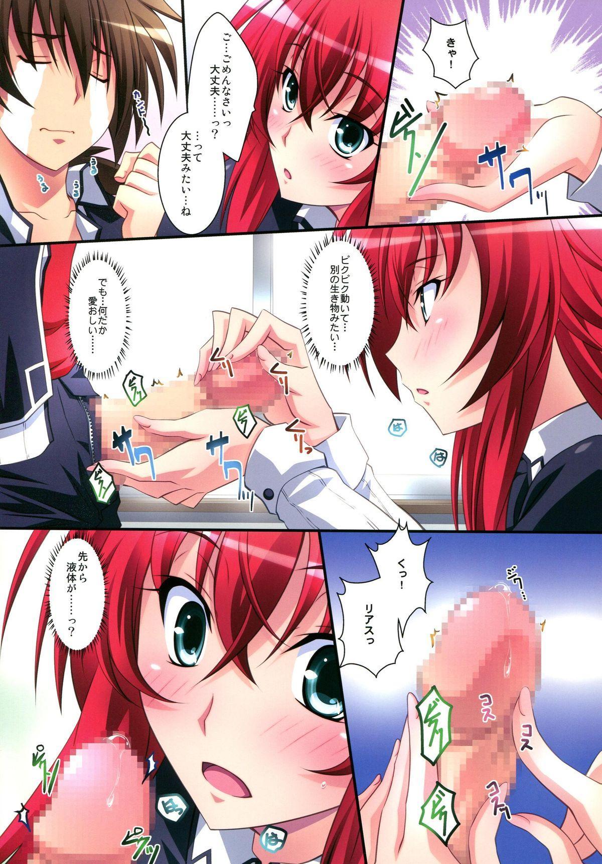 """Scarlet princess """"Rias Daisuki!"""" 12"""