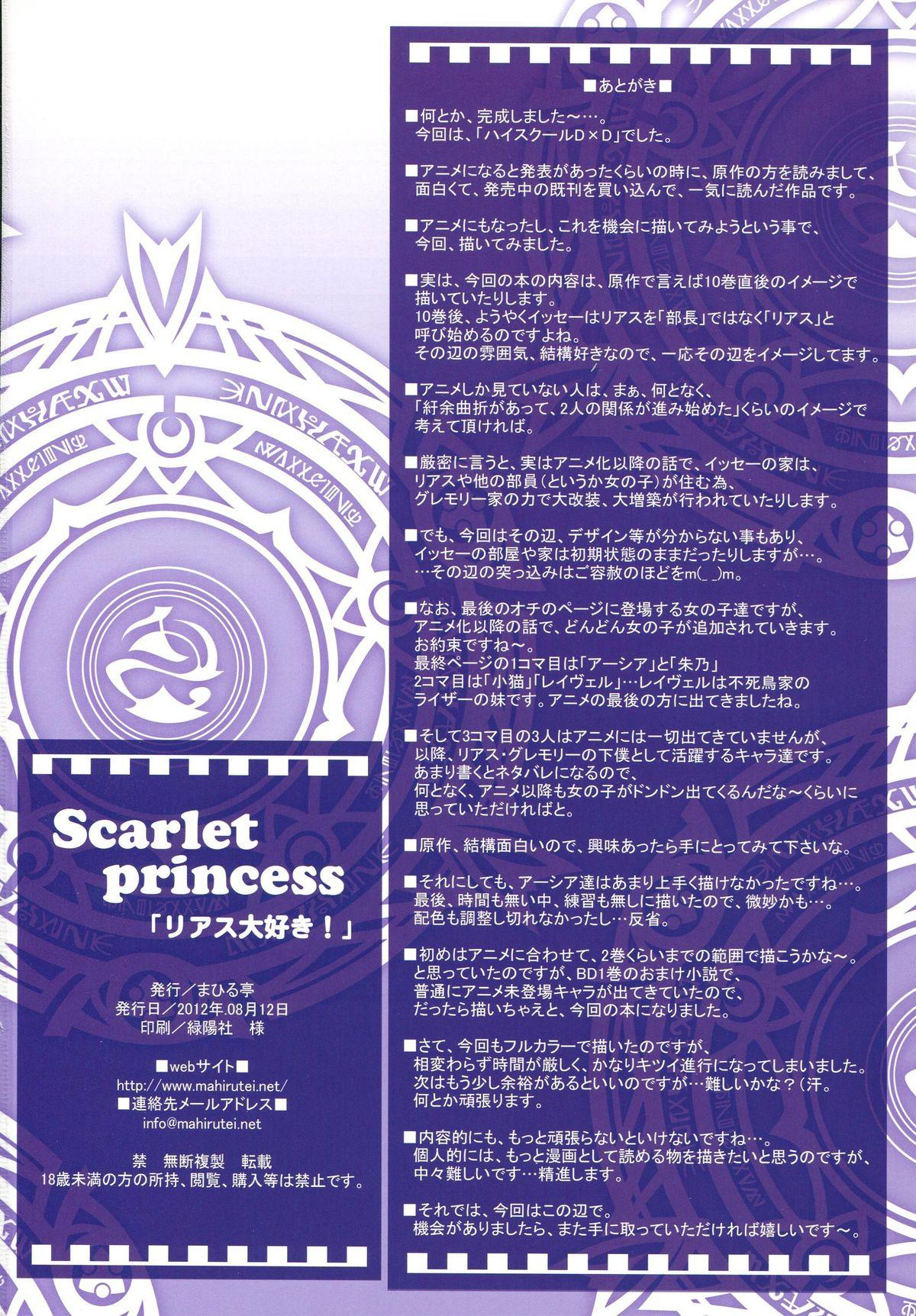 """Scarlet princess """"Rias Daisuki!"""" 28"""